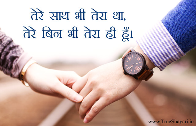 Best Love Status for Whatsapp in Hindi with Photos