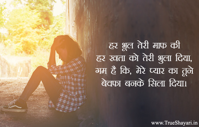 Bewafa Quotes Image