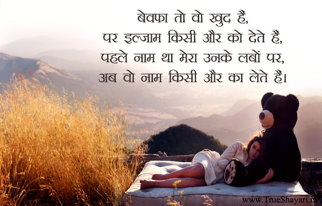 Pyar Me Dhoka Bewafa Shayari Image Hd Sad Love Wallpaper