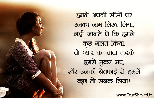 Pyar me dhoka Bewafa Shayari Image HD, Sad love wallpaper