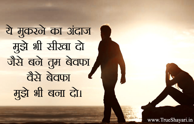 Bewafa Shayari Wallpaper