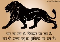 Bhumihar Quotes in Hindi
