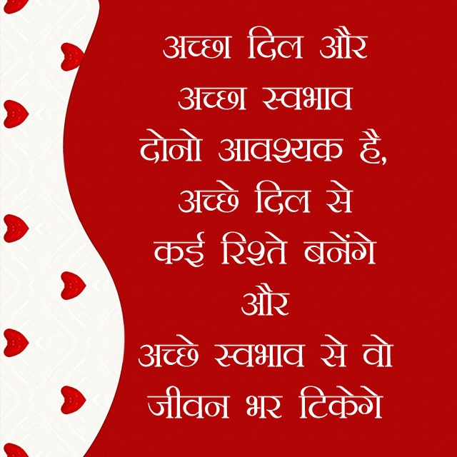 Dil par Hindi Quote