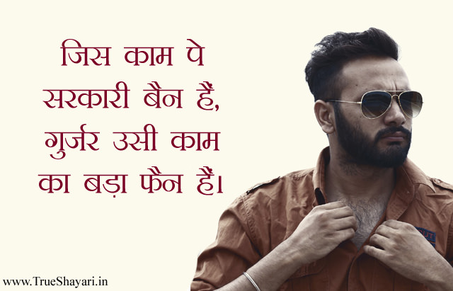 Gujjar Attitude Status in Hindi