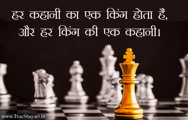 King Status in Hindi