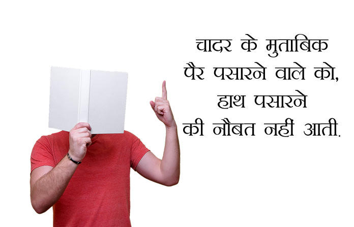 Learn from This Hindi Quote