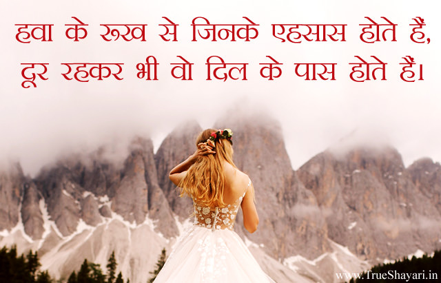 Long Distance Love Status in Hindi