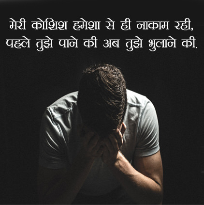 Sad Whatsapp DP in Hindi