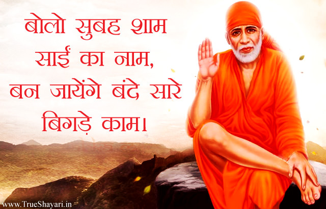 Sai Baba Status in Hindi