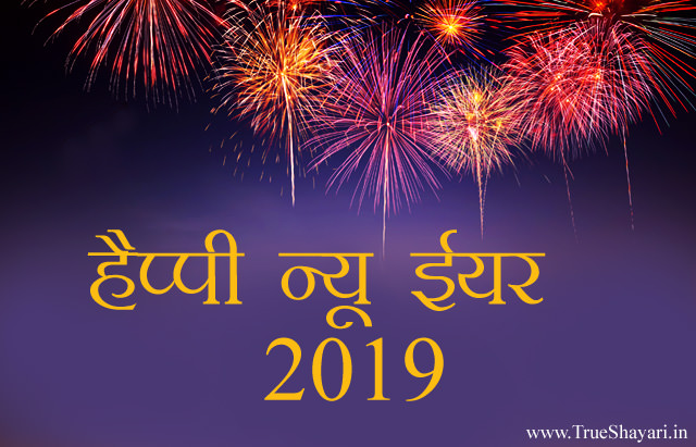Happy new year 2019 images hd hindi download