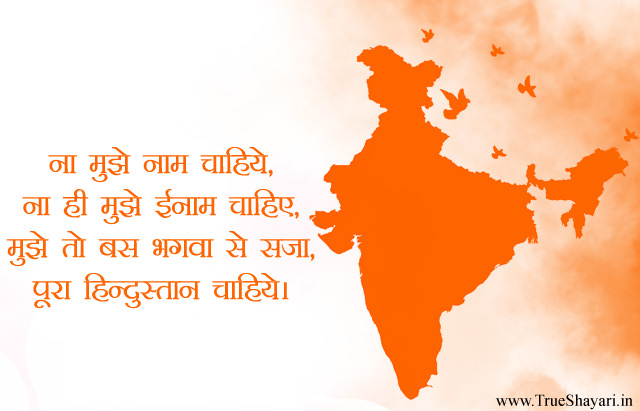 Bhagwa Status in Hindi