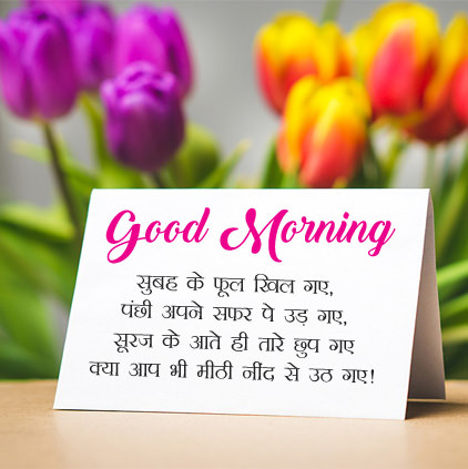 GM Shayari Image for Special Person