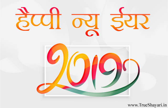 Happy New Year 2019 Image in Hindi