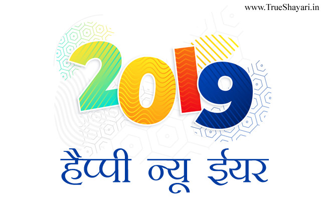 Happy New Year 2019 Images Hindi