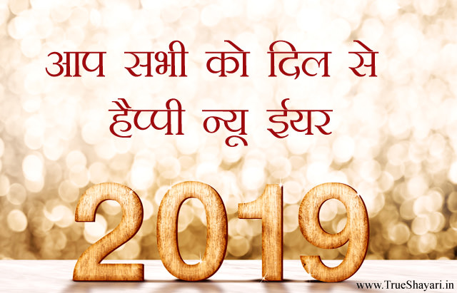 Happy New Year 2019 Picture in Hindi