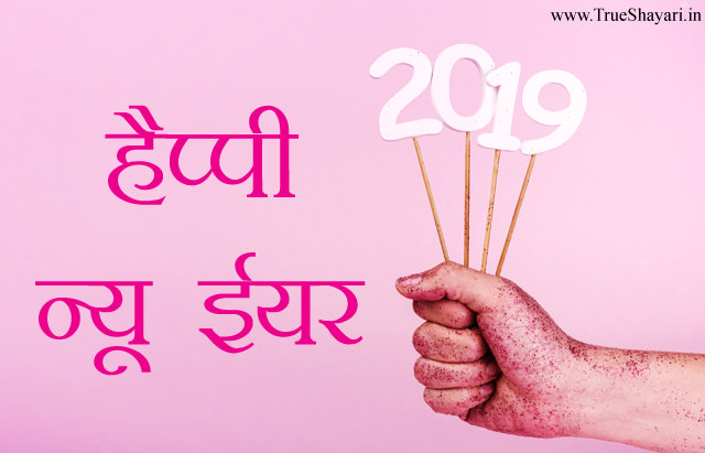 Happy New Year Images 2019 in Hindi