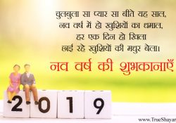 Happy New Year Images with Shayari