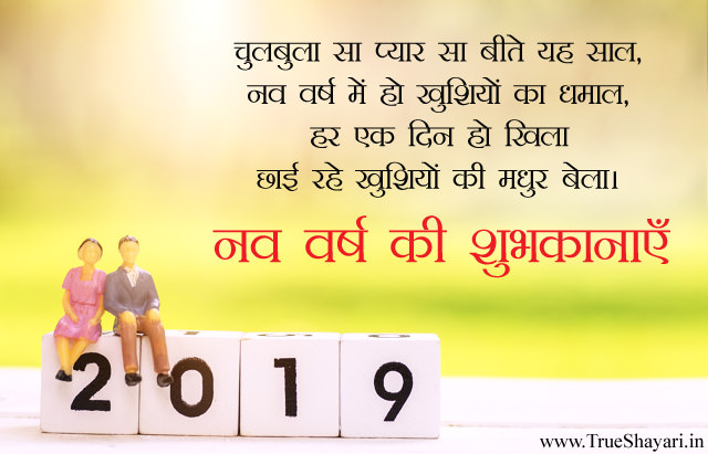 Free Hd Happy New Year 2019 Images In Hindi नव वर ष