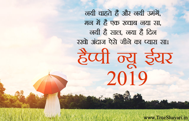 Happy New Year Shayari Image