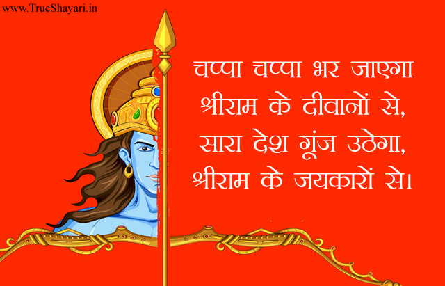 Jai Shree Ram Status in Hindi