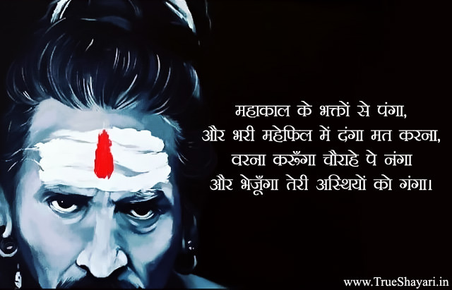 Mahakal Attitude Shayari in Hindi