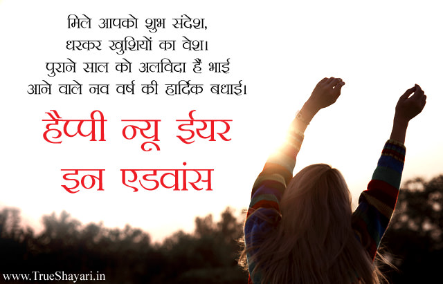 New Year Advance Shayari