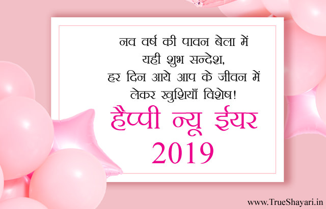 New Year Greeting Image in Hindi