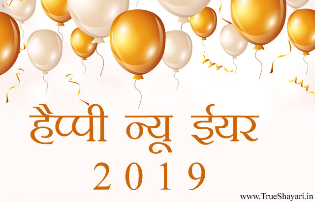 New Year Images 2019 Hindi