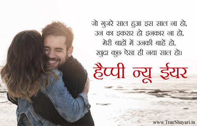New Year Love Shayari