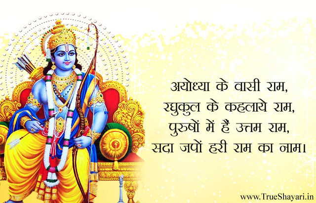 Shri Ram Status in Hindi