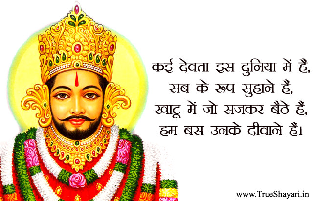 Shri Shyam Baba Quotes