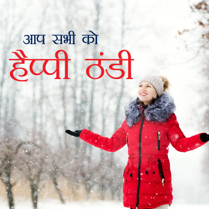 Winter DP for Girls
