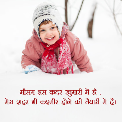 Winter DP in Hindi