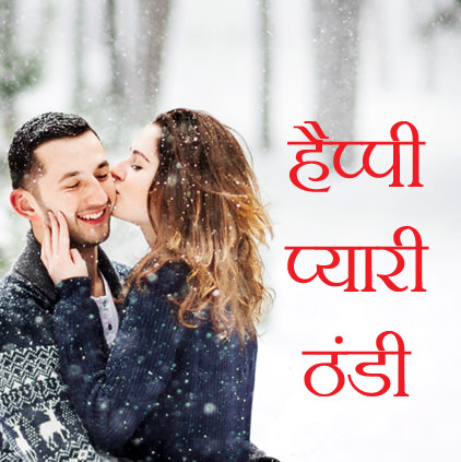 Winter Love Image