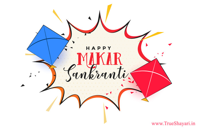 Funky Image for Makar Sankranti with Kite