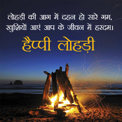Happy Lohri Images in Hindi