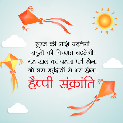 Happy Sankranti Images with Shayari