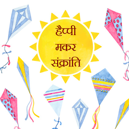 Hindi Font Sankranti DP Photo