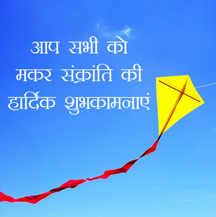 Makar Sankranti Images for Whatsapp in Hindi