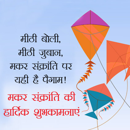 Sakranti Par Patang Ke Sath Photo