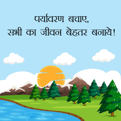 Animated 3D Nature DP with Hindi Quotes