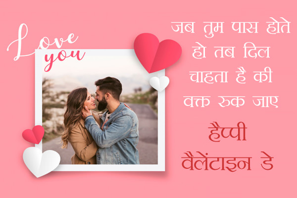 Special 14th Feb Happy Valentines Day Status Love Quotes English Hindi
