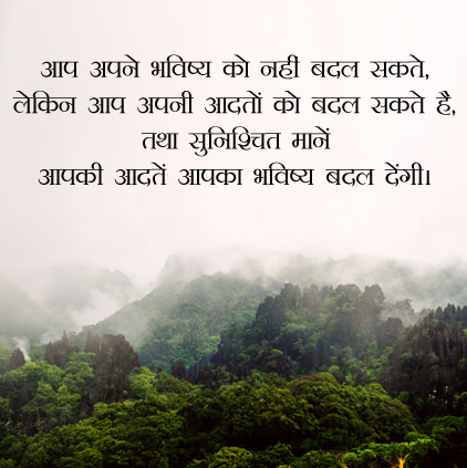 Nature DP with Inspirational Quotes in Hindi