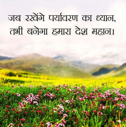 Nature Hindi Slogan DP