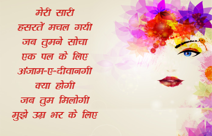 Propose Shayari in Hindi HD Photo