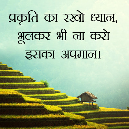 Take Care of Nature in Hindi