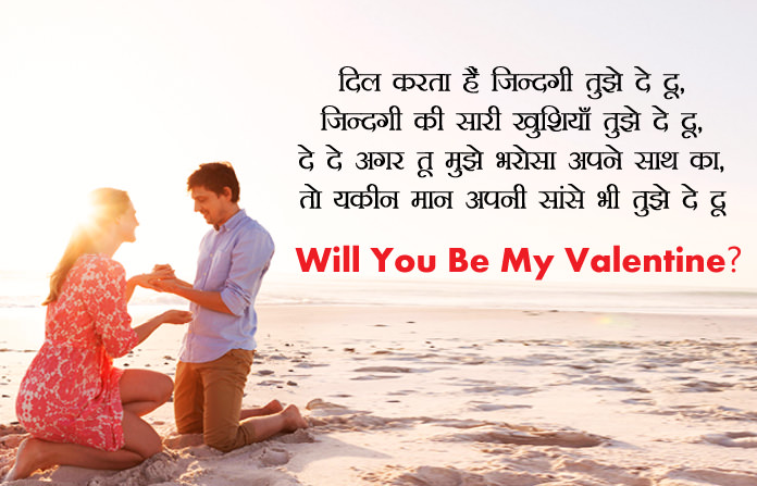 Will you be my valentine Propose Shayari Hindi