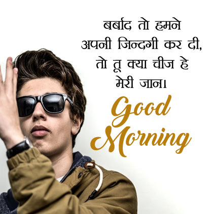 Attitude Good Morning Wishes