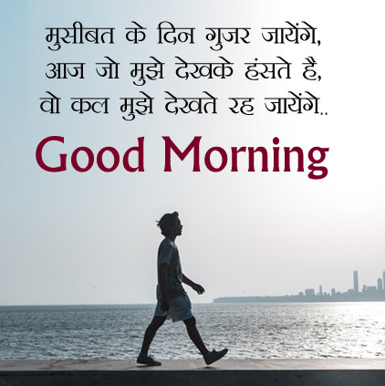 Challenge Bhara Good Morning Quotes
