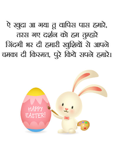 Easter Messages in Hindi